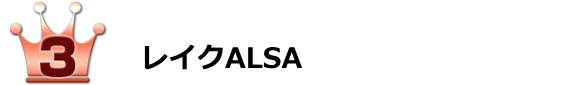 ランキング3位レイクALSA