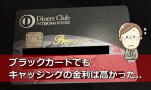 ダイナースブラックカード