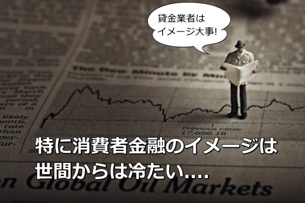 消費者金融のイメージは世間から冷たい