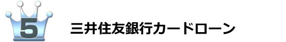 ランキング5位三井住友銀行カードローン